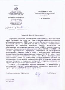 Письмо управления образования администрации Великоустюгского района